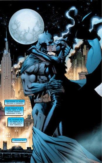Женщина-кошка и Бэтмен